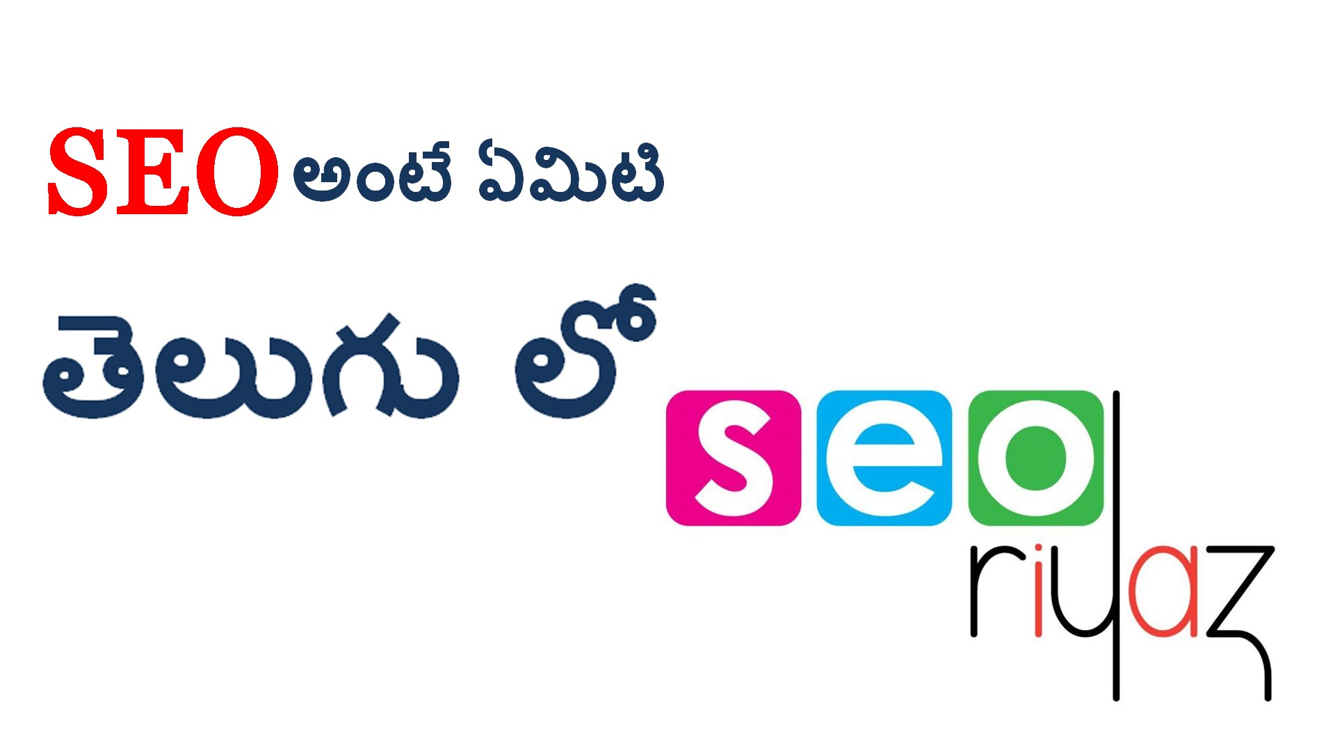 SEO Tutorial in Telugu | What is SEO | Search Engine Optimization Basics - Learn Digital Marketing